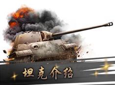 《装甲荣耀》坦克介绍