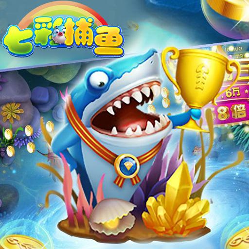 《七彩捕鱼》7月25日10点测试
