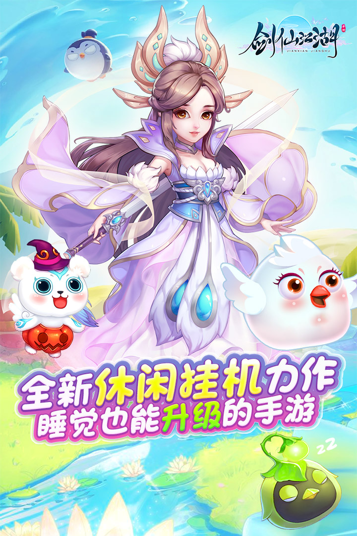 剑仙江湖电脑版