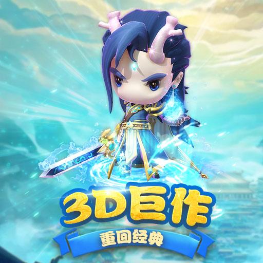 全新版本《西游正传》7月9日计费删档测试开启!