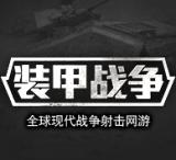 装甲战争突袭