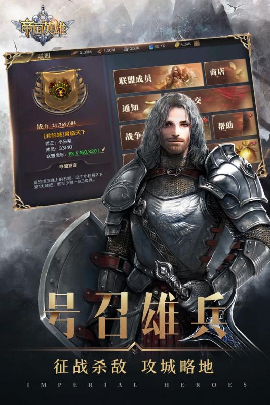 帝國英雄_截圖