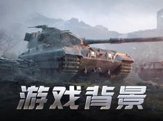 《重返前线》游戏背景