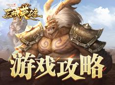 《王城英雄》-神兵系统