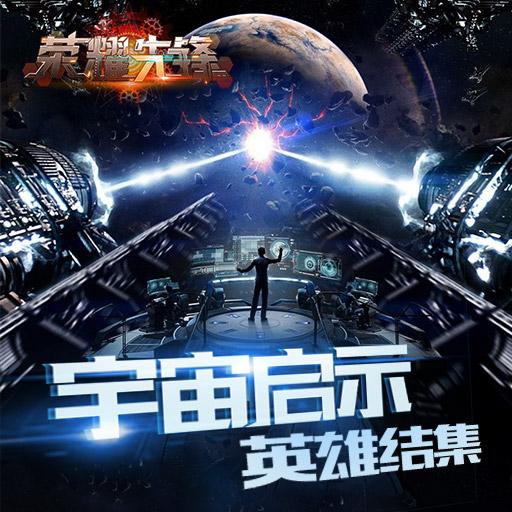 8月1日3D战争手游《荣耀先锋》删档封测来袭