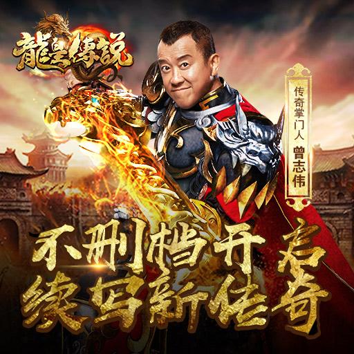《龙皇传说》不删档测试开启 续写新传奇!