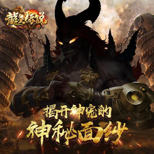 《龍皇傳說》開測!揭開神寵的神秘面紗!