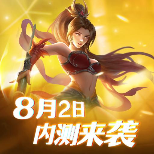 玄幻手游大作《百人龙凤》8月2日震撼来袭!