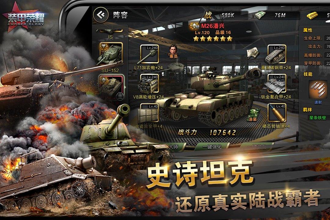 装甲荣耀 V1.5.0 安卓版截图3