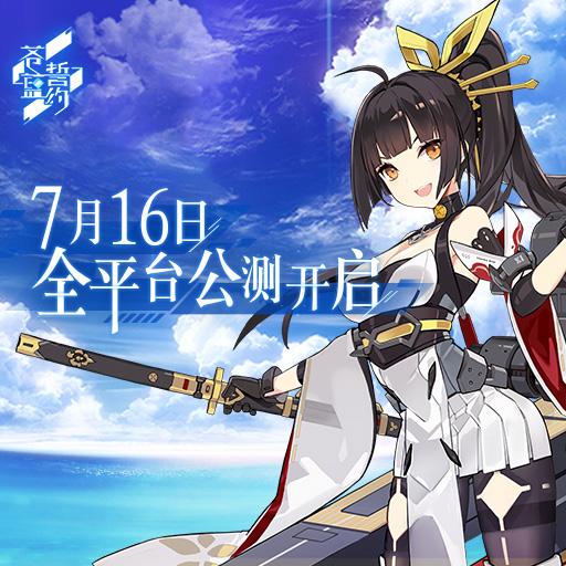 3D舰姬即时海战手游《苍蓝誓约》7月16日全平台公测开启
