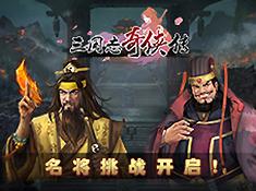 《三国志奇侠传》剧情攻略-击败刘备三队小兵
