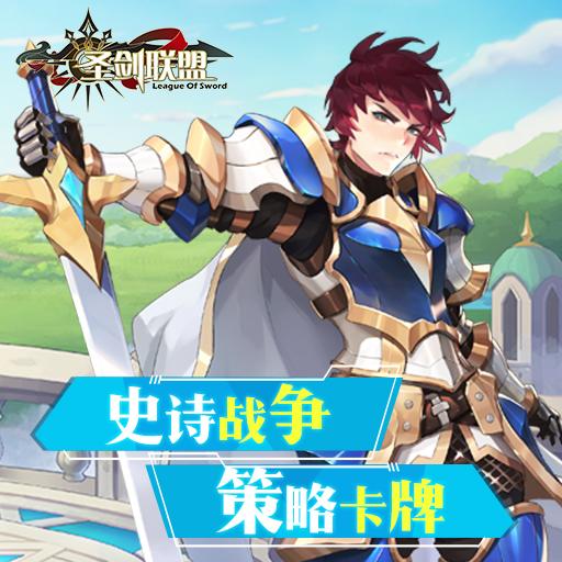 《圣剑联盟》燃情删测 策略火拼守护荣耀