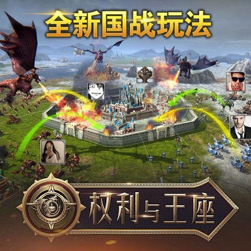 《权利与王座》-战斗展示