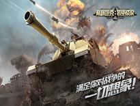 《巅峰坦克》颠覆级立体战争竞技手游