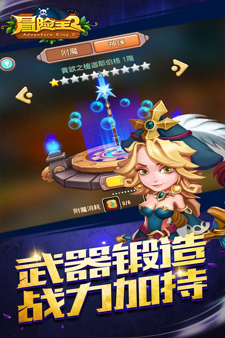 冒险王2之美女传奇 V1.0.2 安卓版截图5