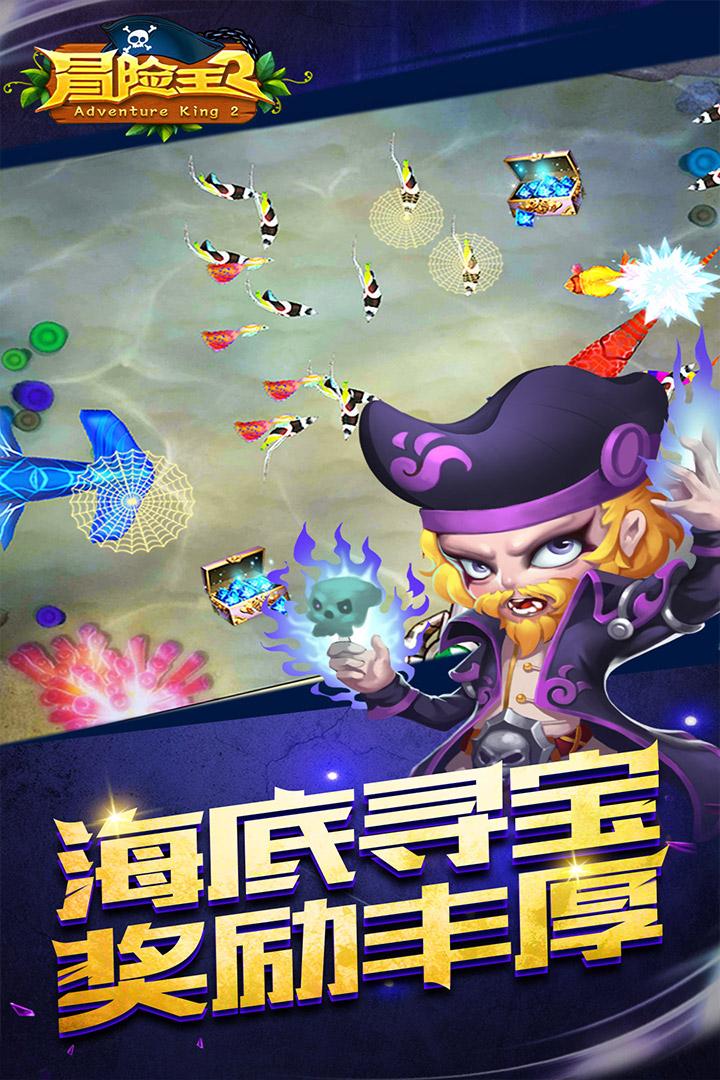 冒险王2之美女传奇 V1.0.2 安卓版截图3