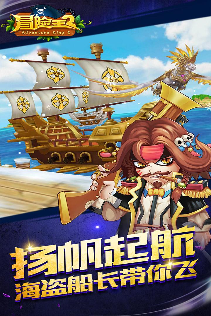 冒险王2之美女传奇 V1.0.2 安卓版截图2