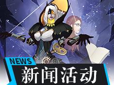 青海快3走势,《斩龙合击》新闻活动