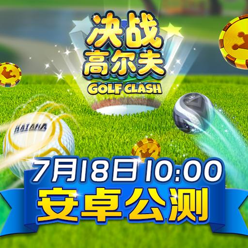 《决战高尔夫》7月18日首发公测