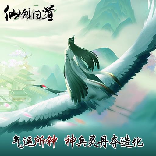 《仙剑问道》游戏基础概念