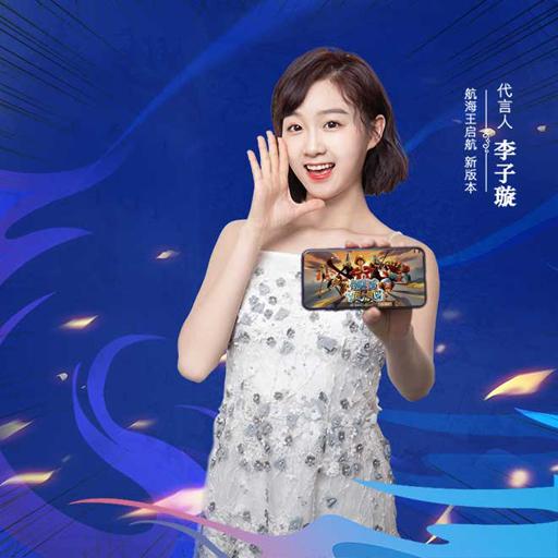 《航海王启航》和李子璇一起进击大航海纪元!