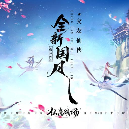 唯美修仙:《仙魔戰場》盡顯東方玄幻色彩