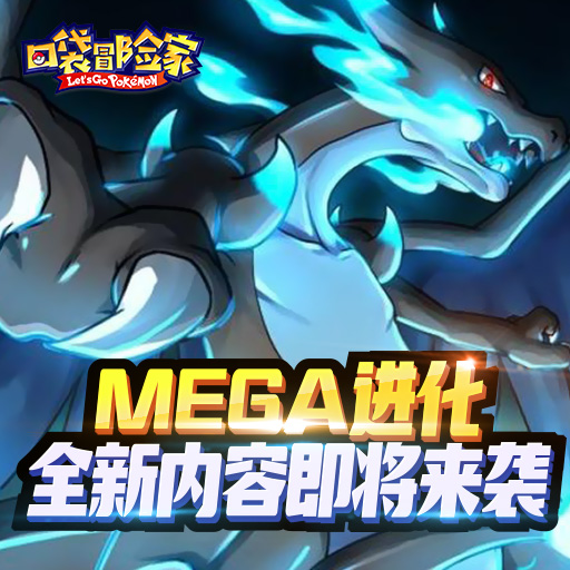 MEGA进化来袭《口袋冒险家》全新内容即将来袭