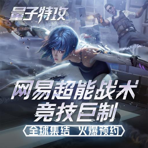 超能战术竞技手游《量子特攻》首测定档8月16日