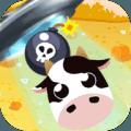 奶牛与炸弹