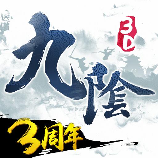 九阴真经3D安卓版手机游戏下载