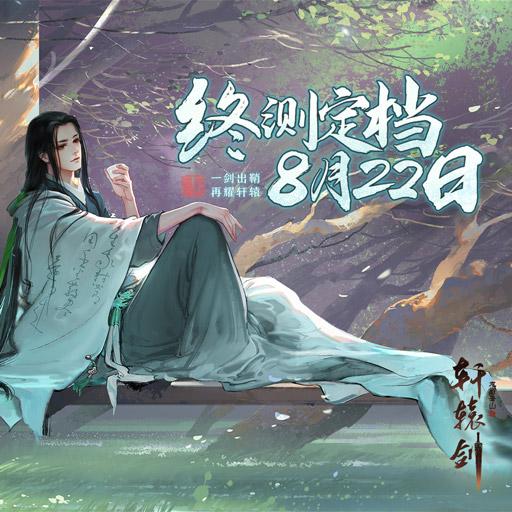 《轩辕剑龙舞云山》终测定档8月22日