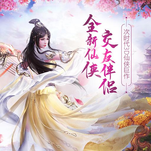 蜀山蔷薇仙子降临《剑舞龙城》炽天神驹为之倾心