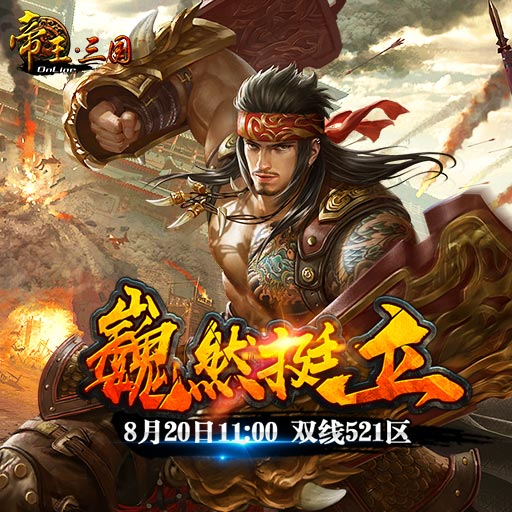 《帝王三国》双线521区8月20日开服活动