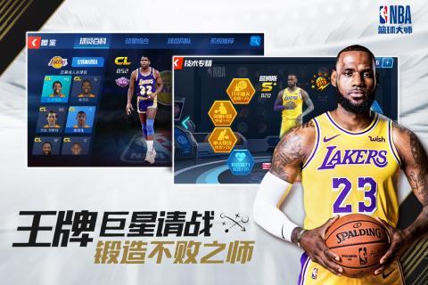 NBA篮球大师_截图