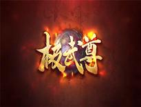 《极武尊》初见江湖 职业技能大曝光