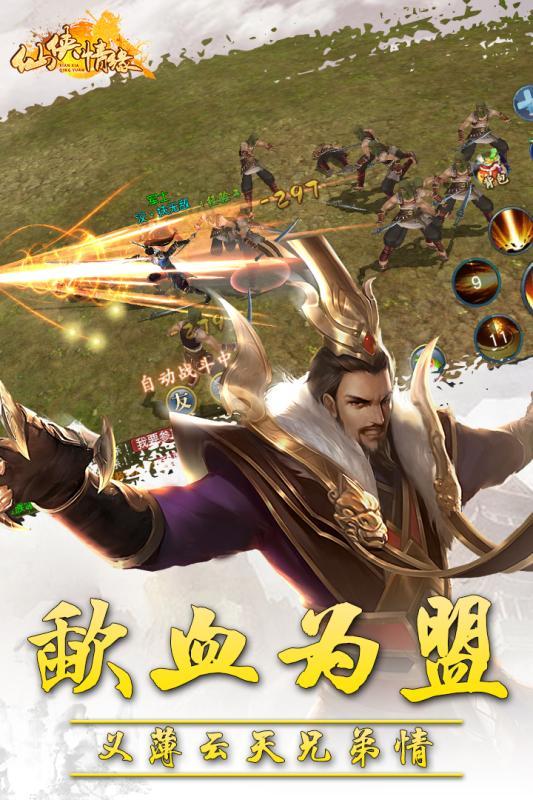 仙侠情缘 海报