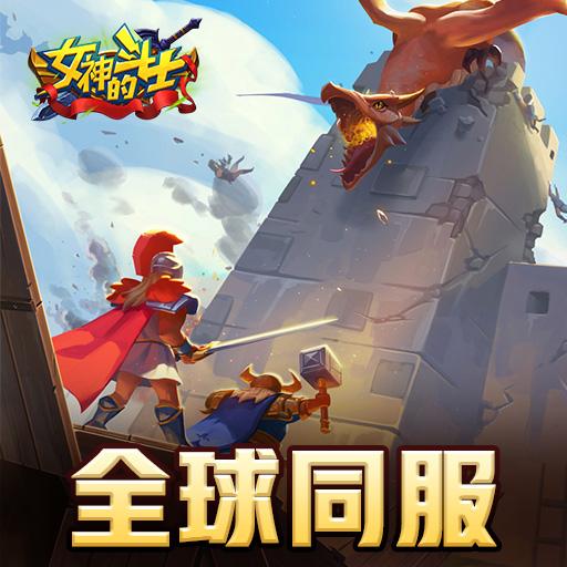 《女神的斗士》游戏内容介绍