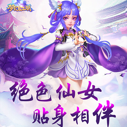 《梦幻江湖》8月29日9点30分内测开服公告