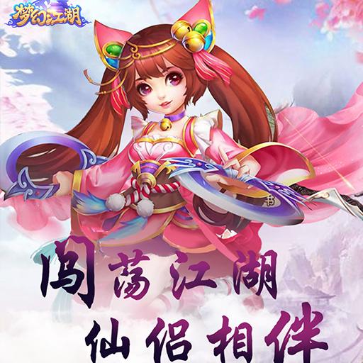 《梦幻江湖》8月29日删档封测公告