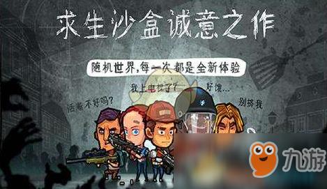 《幸存者危城》零氪平民怎么玩 零氪平民攻略