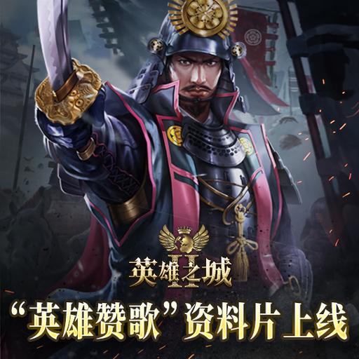 """《英雄之城2》资料片""""英雄赞歌""""8.23上线"""