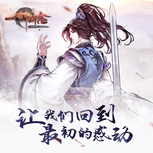 《一劍斷念》頂級卡組鑒賞