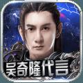 蜀山战纪2踏火行歌-福利版