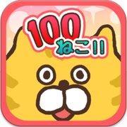 100貓咪