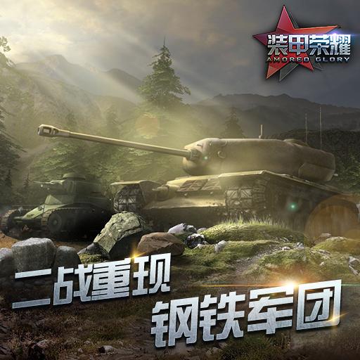 《装甲荣耀》激情岁月 二战时期的坦克大战!