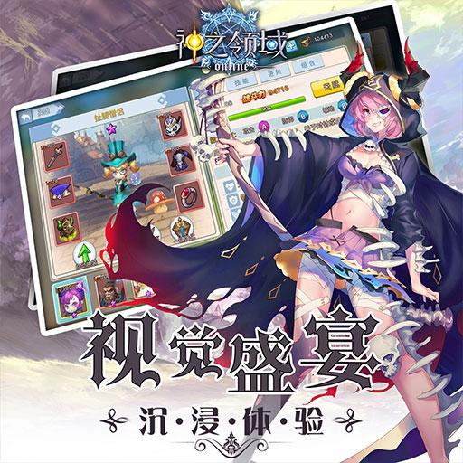 《神之领域》8月29日不删档首发