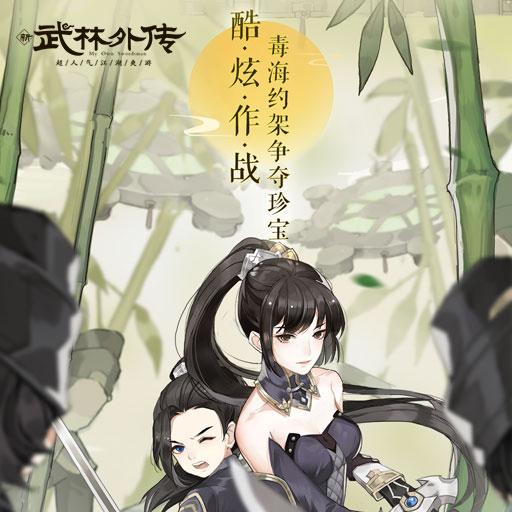 新《武林外传手游》决战毒海资料片8·29公测!
