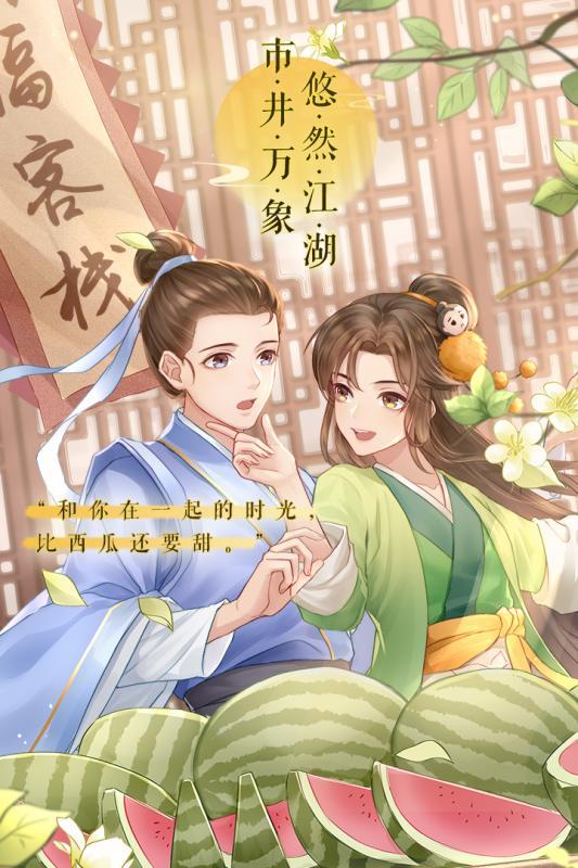 朱正廷的《武林外传官方手游》片场日记