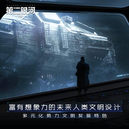 《第二银河》旅行指南
