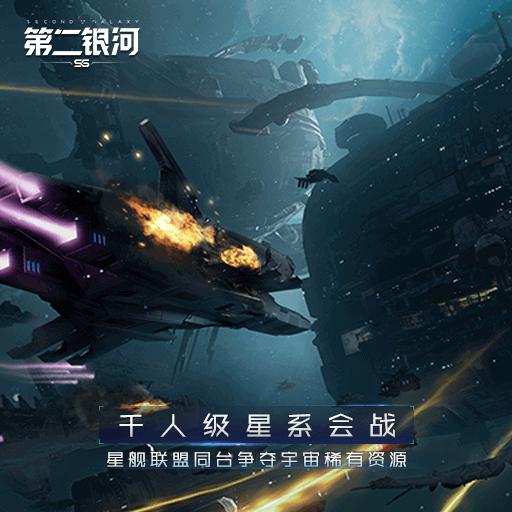 《第二银河》军团玩法介绍(一)